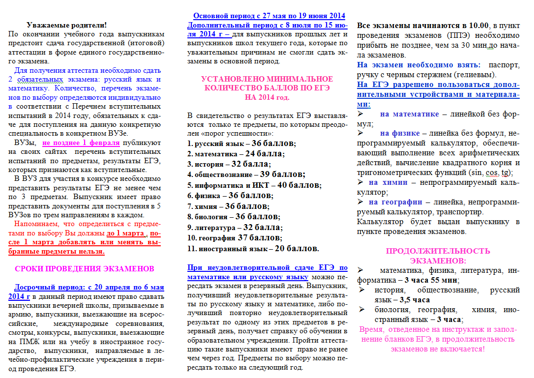 pamyatka_ege2
