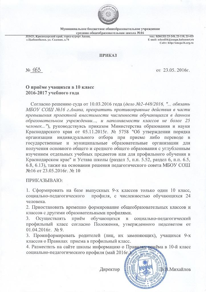 o_prieme_v_10klass_2016-2017