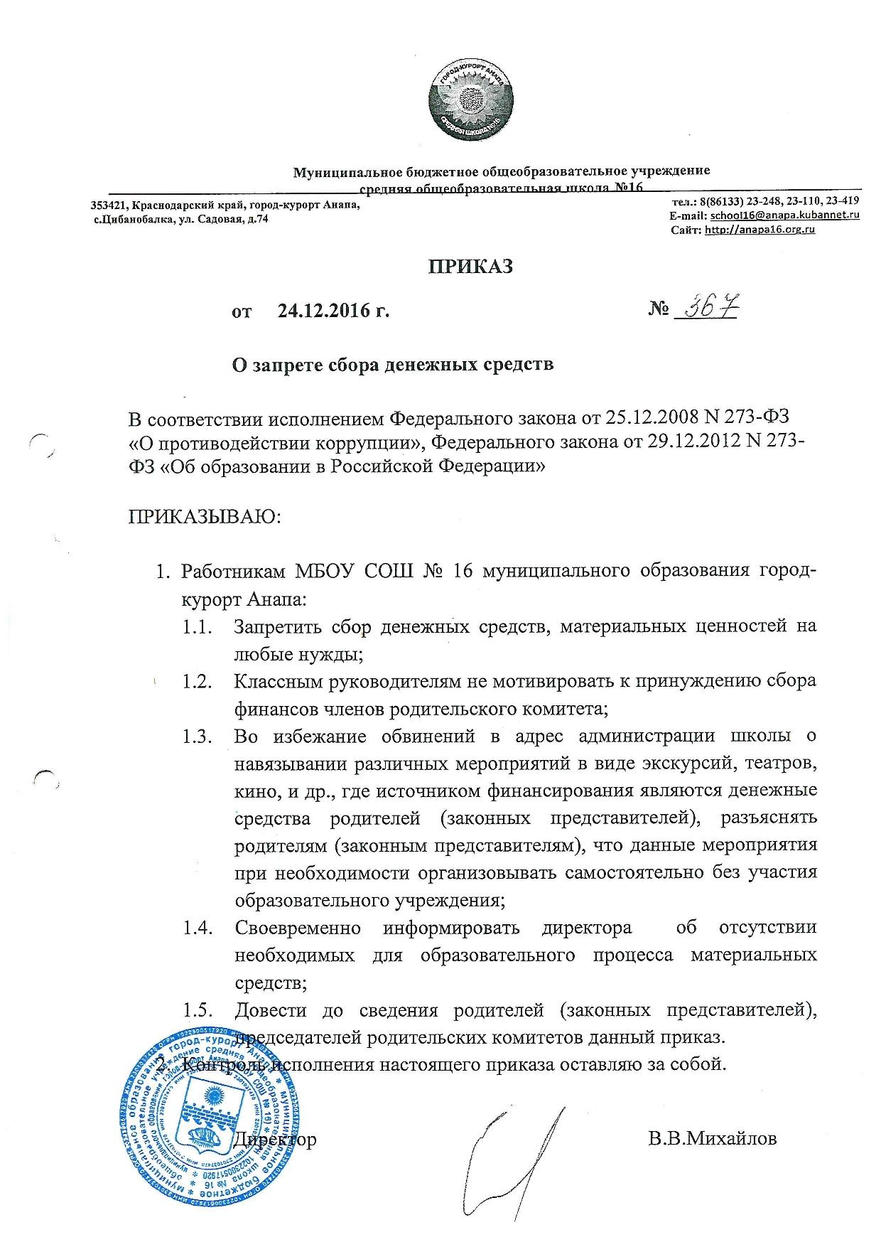 """Приказ """"О запрете сбора денежных средств"""""""