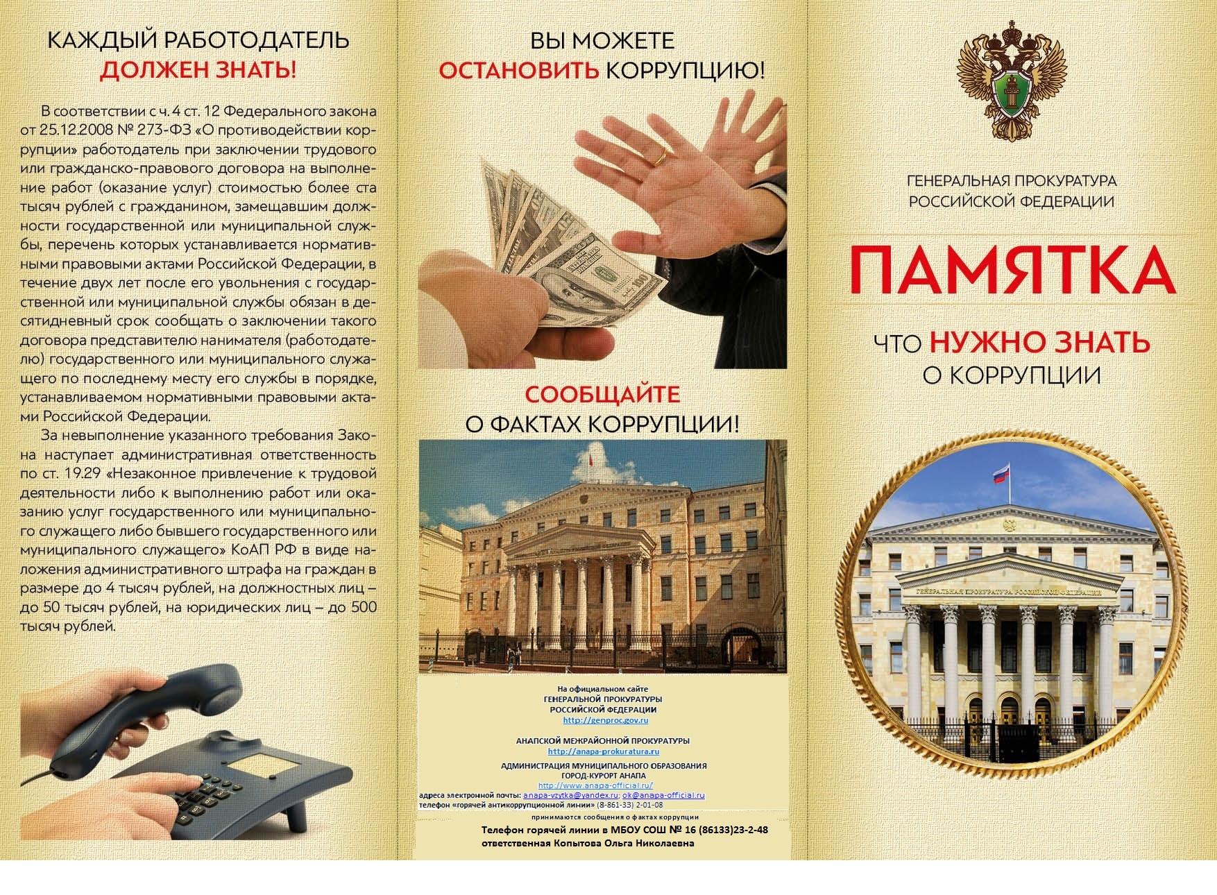 """Памятка """"Что нужно знать о коррупции"""""""