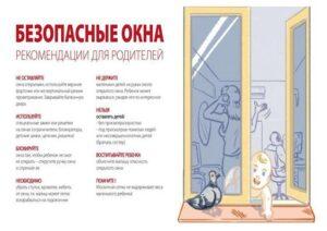 Рекомендации для родителей. Безопасные окна