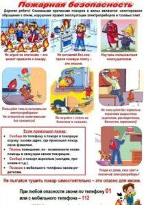 Памятки по безопасности для детей